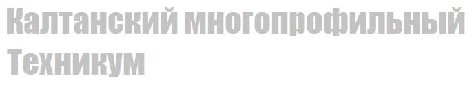 """ГПОУ """"Калтанский многопрофильный техникум"""""""