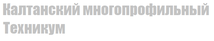 """Logo of ГПОУ """"Калтанский многопрофильный техникум"""""""
